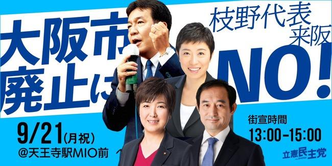 立憲支持者 支持者 0人 大阪 街頭インタビュー 大阪都構想に関連した画像-01
