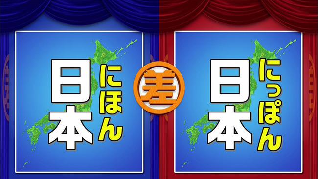 日本 ニホン ニッポン 読み方 論争に関連した画像-01