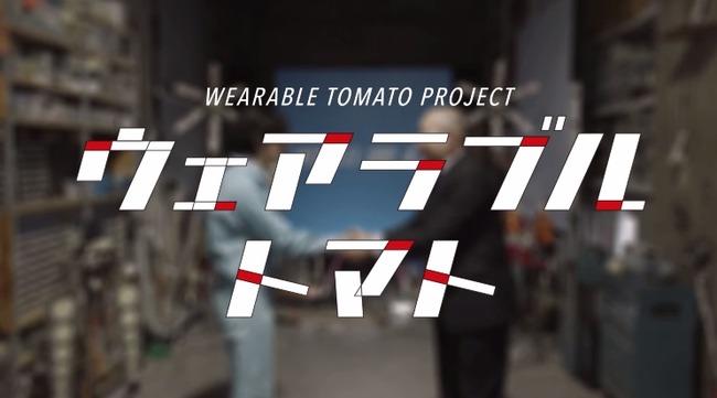 カゴメ トマト 明和電機に関連した画像-01