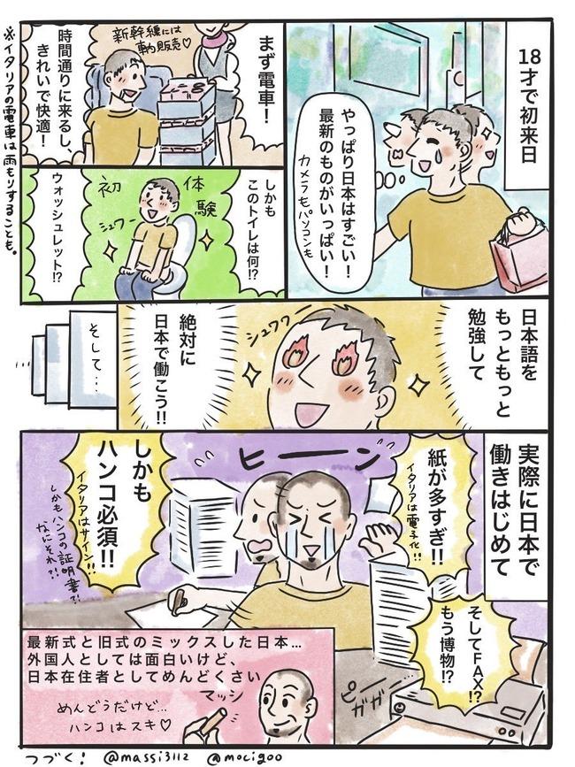 日本 外国人 移住 最新式 旧式 感想 ハンコ 紙 電車に関連した画像-02