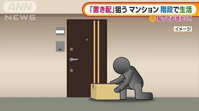 無職 男 マンション 階段 生活 置き配 窃盗 逮捕に関連した画像-01
