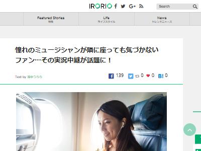飛行機 席 隣 ミュージシャン ファン ほっこりに関連した画像-02