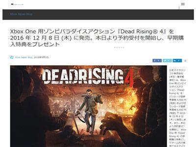 デッドライジング4 デッドラ XboxOneに関連した画像-02