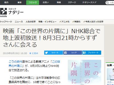 この世界の片隅に 地上波 NHKに関連した画像-02