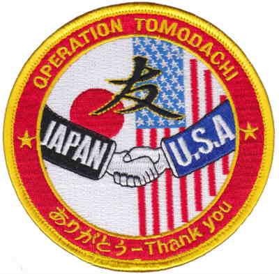 米軍 トモダチ作戦 東日本大震災 アメリカ 東電 放射能 損害賠償に関連した画像-01