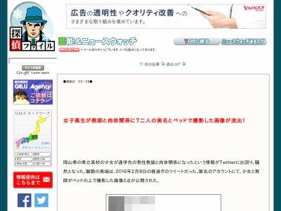 女子高生 JK 肉体関係 ツイッター ツイートに関連した画像-02
