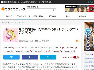 アニメ プリキュア 平成 2000年代に関連した画像-02