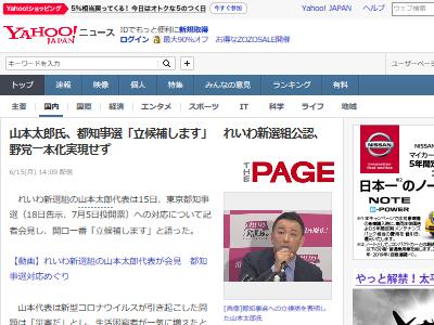 都知事選 山本太郎 政治 立候補 政策 15兆円 新型コロナウイルス 東京オリンピックに関連した画像-02