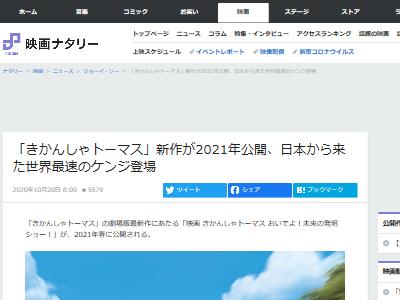 きかんしゃトーマス 映画 ケンジ 新幹線に関連した画像-02