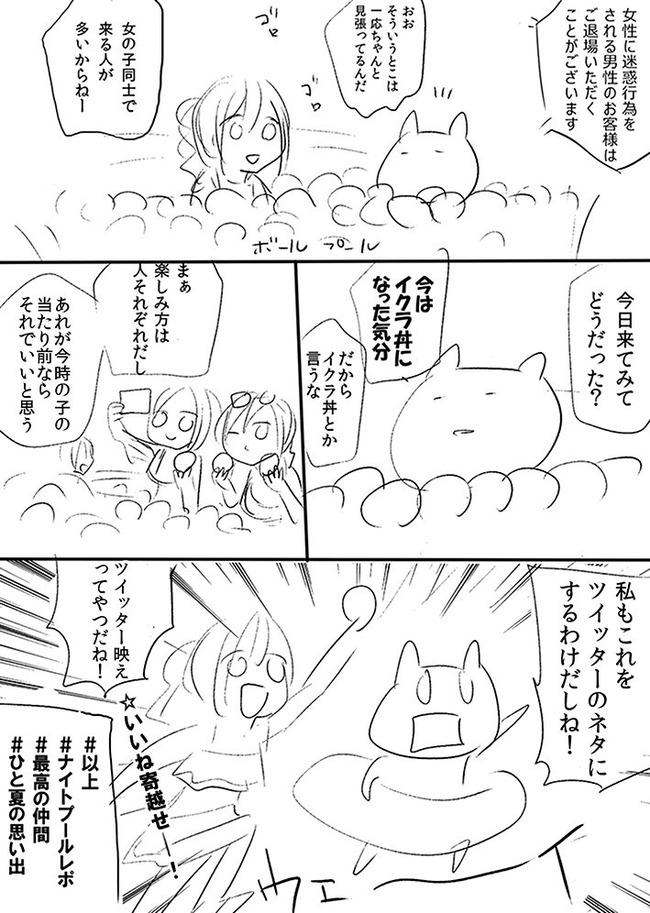 ナイトプール 体験 漫画に関連した画像-05