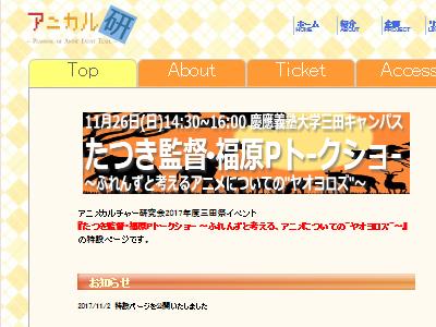 けものフレンズ けもフレ たつき 福原慶匡 トークショーに関連した画像-02