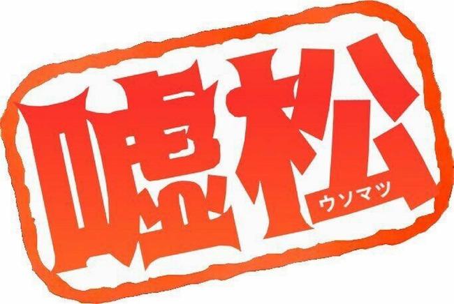 日本人の「嘘松」が急増している理由