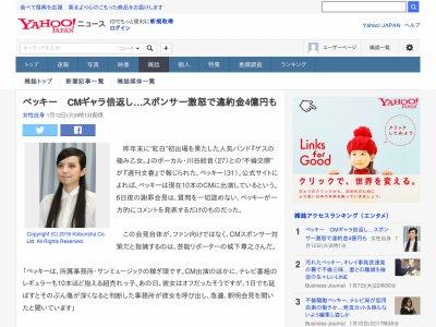 CM スポンサー ベッキー ゲスの極み乙女 川谷絵音に関連した画像-02