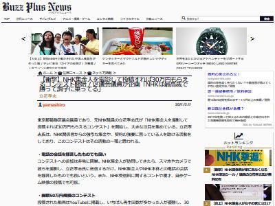 NHK 集金人 コンテストに関連した画像-02