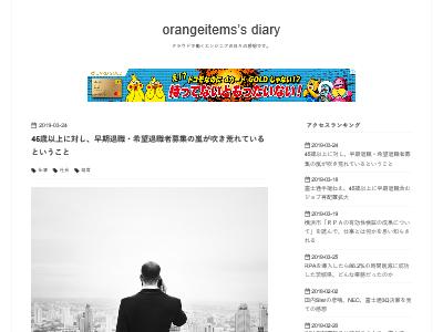 45歳以上 早期退職 希望退職者 募集 東証一部上場企業に関連した画像-02
