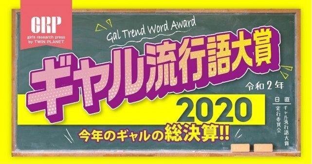 2020年 流行語 ギャル やりらふぃーに関連した画像-01