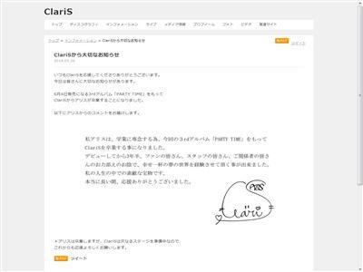 クラリスに関連した画像-02