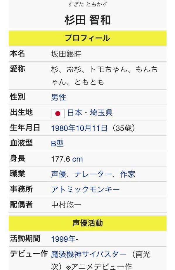 杉田智和 中村悠一 結婚 デマ ウィキペディア いたずら 配偶者 拡散 騒動に関連した画像-06