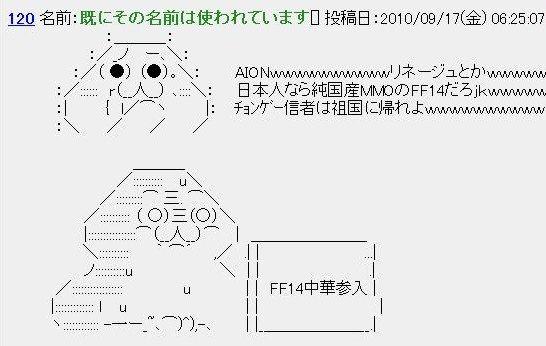 2ch-FF14-2