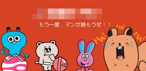 違法漫画サイト キャラクター フリー素材化 煽り お前が言うなに関連した画像-01