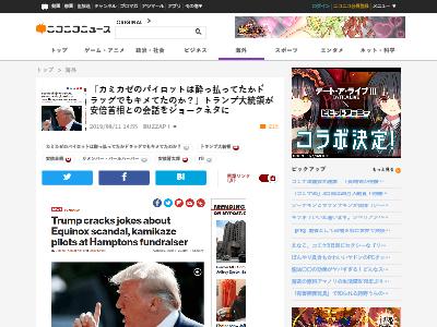 神風特攻隊 トランプ大統領 安倍首相 ネタに関連した画像-02