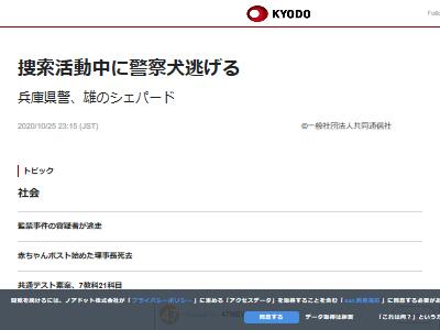 兵庫県警 警察犬 行方不明 逃走に関連した画像-02