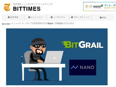 仮想通貨 Nano 不正取引 イタリアに関連した画像-02