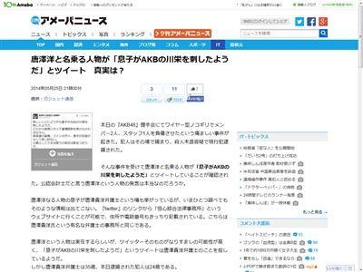 AKB握手会事件 ワイヤーソー ムチ型ノコギリに関連した画像-02