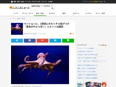 北海道札幌市 マンション タコ 珍事件 投げつける 警察沙汰 に関連した画像-02