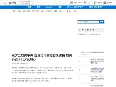 京アニ放火青葉容疑者逮捕に関連した画像-02
