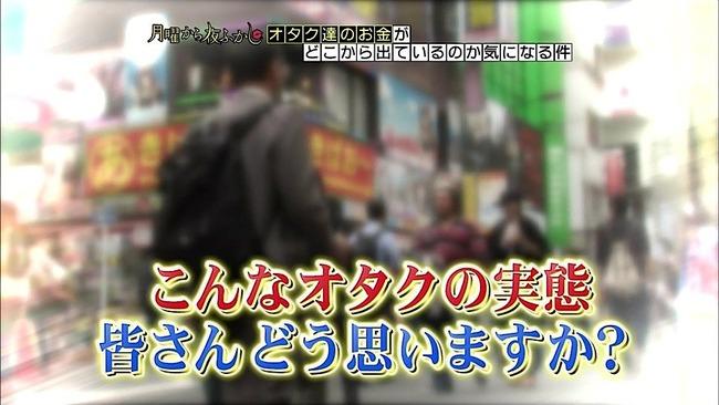 オタク マスコミ 渋谷 ゴミ コミケ コミックマーケットに関連した画像-01