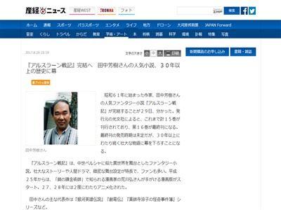 アルスラーン戦記 田中芳樹 ロングラン 完結 大河ロマンに関連した画像-02