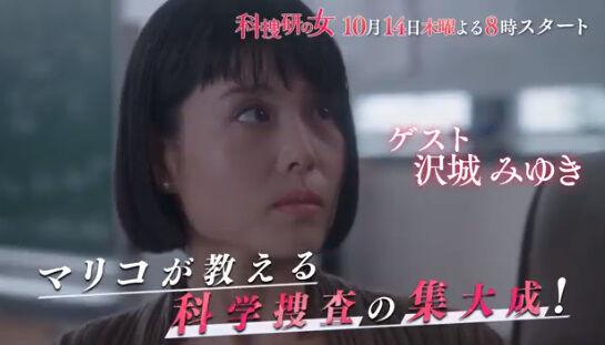 沢城みゆき 科捜研の女 出演 シーン 声優 女優 に関連した画像-03