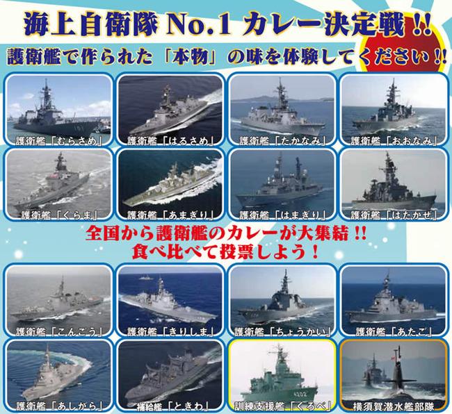 護衛艦に関連した画像-04