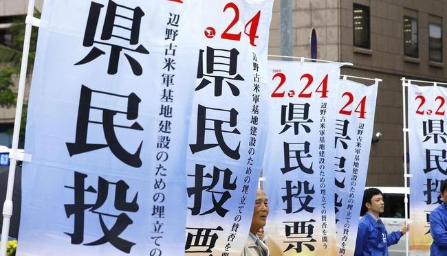 沖縄 名護市 辺野古 埋め立て 基地移設 県民投票 反対多数に関連した画像-01