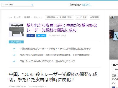 中国 レーザー光線銃 開発 皮膚 炭化に関連した画像-02
