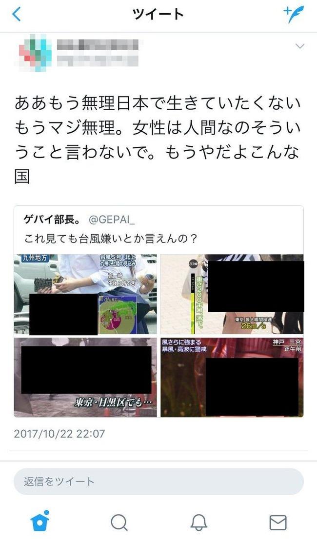 日本 闇 下着 SNS 変態 拡散 苦言 クソリプ 逆ギレに関連した画像-02