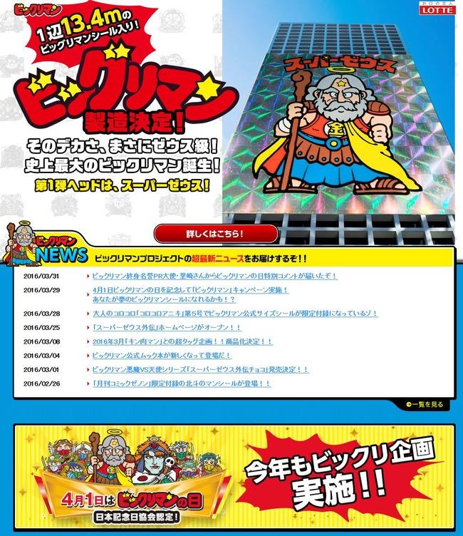 エイプリルフール 4月1日 遊戯王 海馬コーポレーション 採用試験 FGO ごちうさ デレステに関連した画像-37