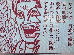 小学8年生 安倍首相 安倍政権 トランプ 藤波俊彦 に関連した画像-08