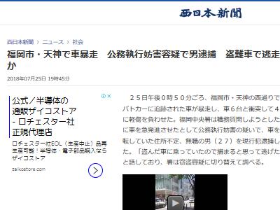 福岡 盗難車 逮捕 動画に関連した画像-02