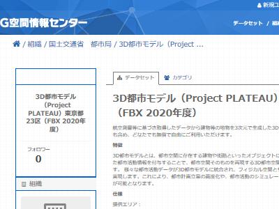東京 3D データ 国土交通省 無料に関連した画像-04