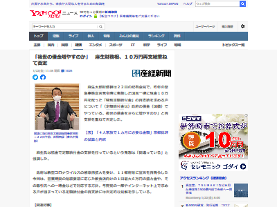 麻生大臣 10万円 再給付 再否定 後世 借金に関連した画像-02