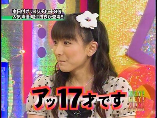 堀江由衣 ほっちゃん 17歳教に関連した画像-01