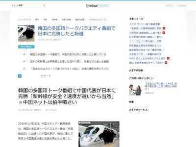 新幹線 遅い 会場 爆笑に関連した画像-02