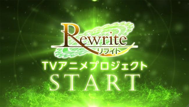 Rewrite リライト アニメ化に関連した画像-01