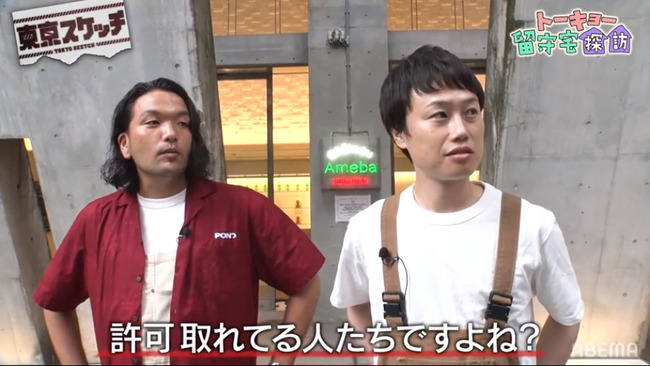 ABEMA 東京スケッチ トーキョー留守宅探訪 フェミニスト 炎上に関連した画像-04