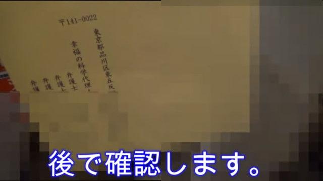 大川隆法 息子 大川宏洋 幸福の科学 職員 自宅 特定 追い込みに関連した画像-34