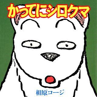 シロクマに関連した画像-01