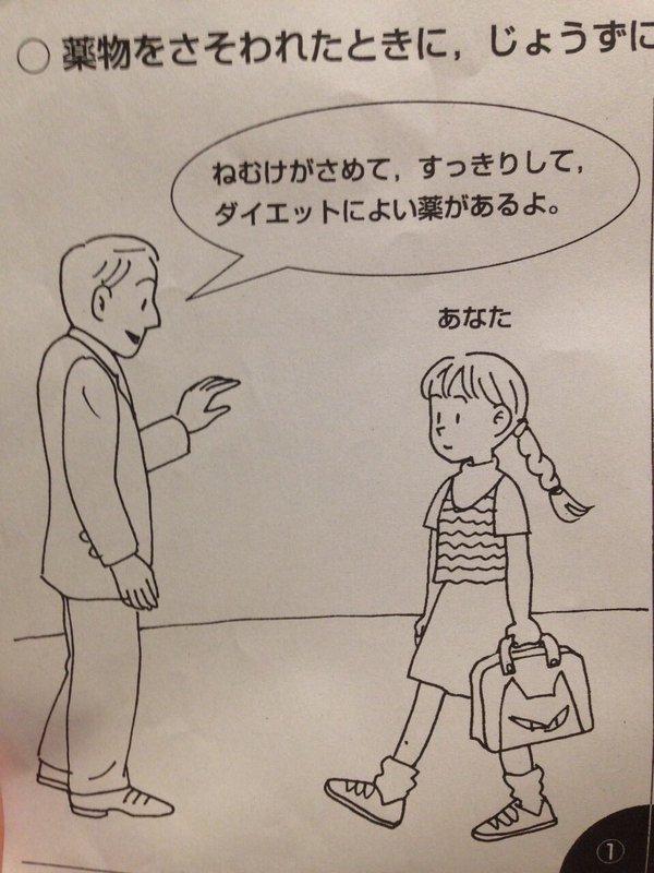 小6女子 死んで詫びろやに関連した画像-02