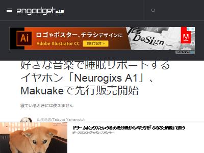 イヤホン 睡眠 サポート makuake クラウドファンディングに関連した画像-02